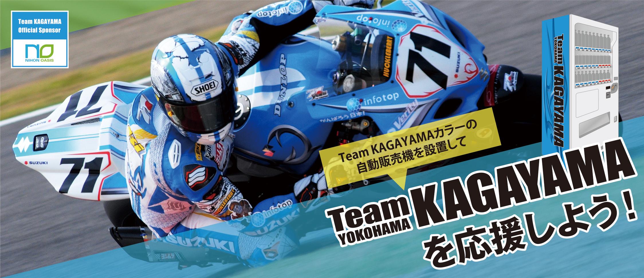 日本オアシス|Team KAGAYAMA応援ベンダー