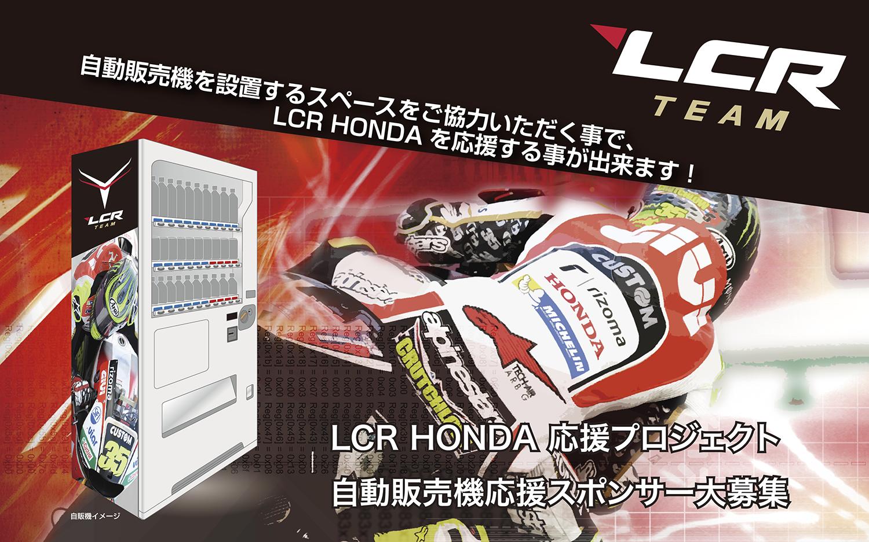 日本オアシス|LCR応援ベンダー