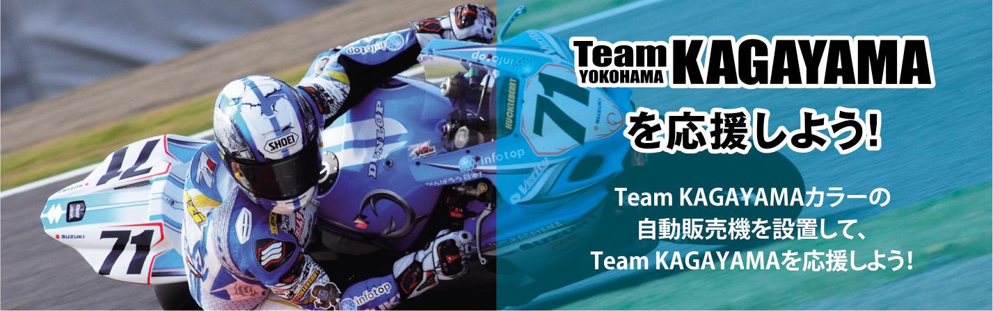 日本オアシス|Team KAGAYAMA